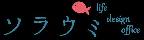 ソラウミライフデザインオフィス|ライフコーチ高橋好美(たかはしよしみ)
